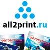 all2print.ru - расходные материалы и сервис