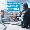 Алмазное сверление бетона в Москве и МО