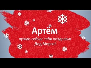 С Новым Годом, Артём!
