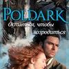 Сериал Полдарк / Poldark. Смотрим 3 сезон