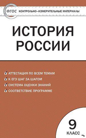 История России 9 класс контрольно измерительные материалы ответы
