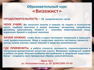 образовательная программа по специальности косметика для учебного центра