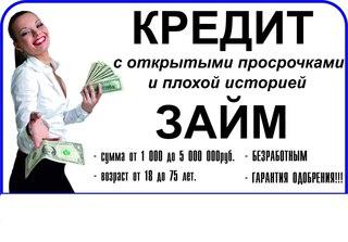 Срочно кредит тула кредиты с плохой кредитной историей россия