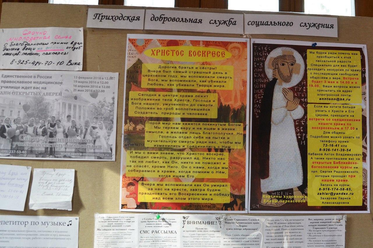 Миссионерский плакат ХВ