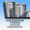 """Агентство Недвижимости """"Любимый город"""""""