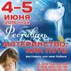 МАТЕРИНСТВО, КАК ПУТЬ 2016 | ФЕСТИВАЛЬ для МАМ