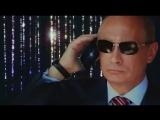Личное поздравление от Президента РФ  В.В.Путина по телефону