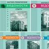 Журнал ВАК «Научно-технические ведомости СПбГПУ»