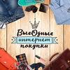 Совместные покупки в Омске