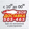 ДОСТАВКА ЕДЫ ВОЛОГДА 505465.RU