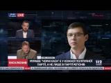 Евгений Мураев, Тарас Чорновил - комментарий дня черная касса ПР и автохлам