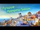 Лучшие курорты Греции рейтинг туристов Greece