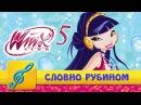 Клуб Винкс - Сезон 5 - Песня из 9 серии- Словно рубином - Видео Dailymotion