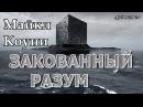Майкл Коуни - ЗАКОВАННЫЙ РАЗУМ. Аудиокниги фантастика.