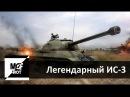Обзор на сегодняшний ИС-3 WoT |World of Tanks