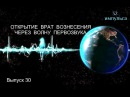 Выпуск 30 Открытие Врат Вознесения через волну Первозвука