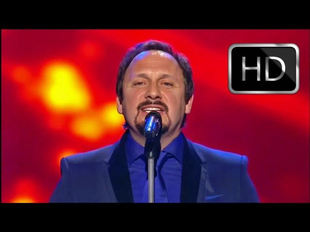 Стас Михайлов - Ты навсегда моя (HD 1080p) 2014
