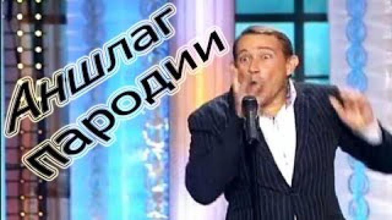 Отборный юмор Аншлаг лучшее Смех для всех Братья Пономаренко Аншлаг пародии 1