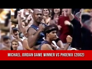 Michael Jordan Game Winning Shots: