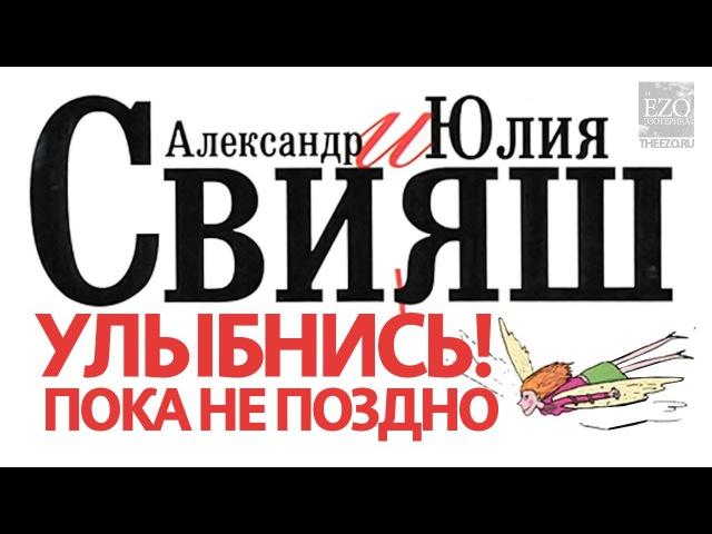 Свияш Александр и Юлия Улыбнись пока не поздно АУДИОКНИГА