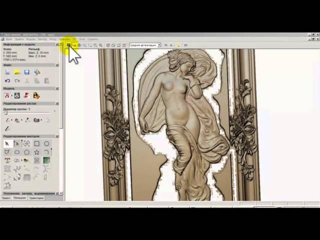 Видео урок Карты высот в программе ArtCam от CNC Profi