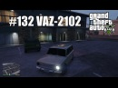 GTA V 132 VAZ-2102