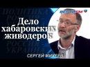 Сергей Михеев: Дело хабаровских живодерок Железная логика 21.10.2016