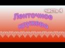 Вязаное ленточное кружево / Как связать ленточное кружево крючком / часть 4
