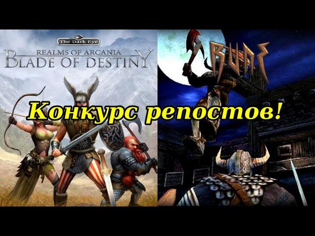 Розыгрыш Realm of Arkania и Rune