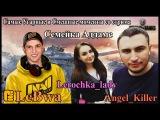 3. Угарные моменты со стрима LeBwa, Angel_Killer и Lerochka