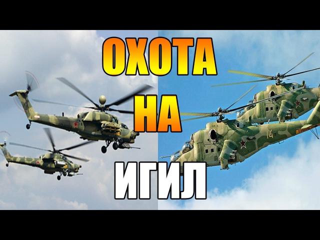 СИРИЯ РЕЙД ГРУППЫ МИ-24 КРОКОДИЛ МИ-28Н НОЧНОЙ ОХОТНИК (HAVOC) KA-52 АЛЛИГАТОР
