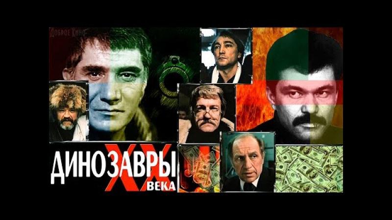 ДИНОЗАВРЫ ДВАДЦАТОГО ВЕКА (криминал, боевик, драма) СССР-1990 год
