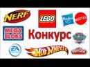 Лего Варлорд дарит подарки! Детский магазин игрушек - Лего Ниндзяго, Нёрф, Игры, Хот Вилс для детей