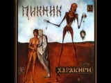 Пикник - Харакири (Альбом)