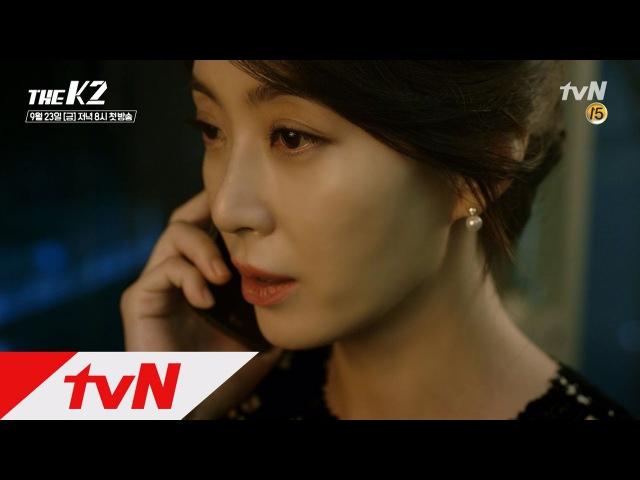 THE K2 송윤아 V.S 지창욱, 기싸움의 시작?!_tvN [THE K2] 160923 EP.1
