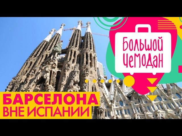 Барселона. Каталония. Акустическое путешествие