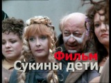 Фильм, Сукины дети, Драма, Комедия, Советский фильм,в ролях, Л.Удовиченко, А.Абдул ...