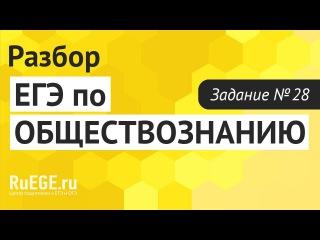 Решение демоверсии ЕГЭ по обществознанию 2016-2017 | Задание 28. [Подготовка к ЕГЭ (RuEGE.ru)]