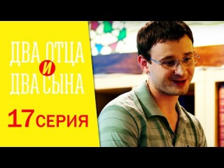 Два отца и два сына 1 сезон 17 серия - русская комедия - смотри онлайн без регистрации