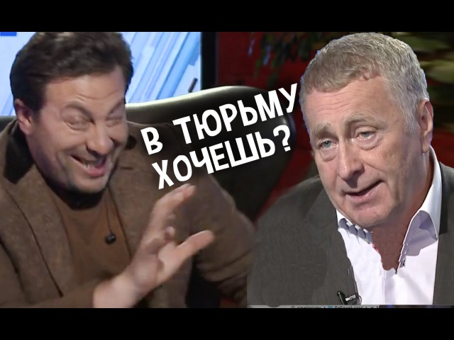 Жириновский у Минаева! Старый Жирик! Да смешной!