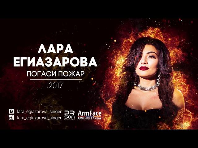Лара Егиазарова - Погаси пожар (Премьера, 2017)