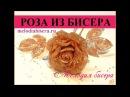 Роза из бисера. Мастер-класс (Композиция Роскошь. Урок 1) / Rose from bead handmade