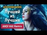 Аполлинария - Лучший из лучших (ANDI VAX Remix)