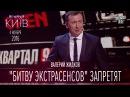 Битву экстрасенсов запретят в Украине - Валерий Жидков | Новости недели, Вечерний Киев 2016