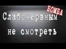 80level Задание не для слабонервных Первичная организация МИЦ в Крестово Городище