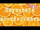 80level Научиться жонглировать Первичная организация МИЦ в Крестово Городище