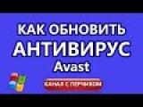 Антивирус Avast Как обновить аваст / How to update anti-virus