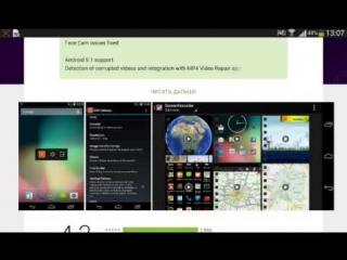 Как записывать видео с экрана андроид устройства.