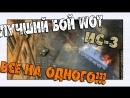 Лучший Бой WoT - ИС-3 Все На Одного! ЭПИК!!!