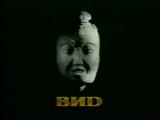 Телекомпания ВИД - Заставка 1990-1998 (Высокое качество)